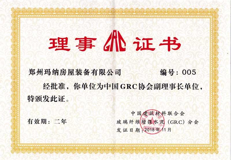 中国GRC协会副理事长单位