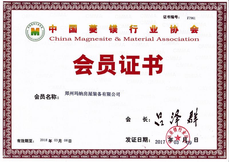中国菱镁行业协会行业会员