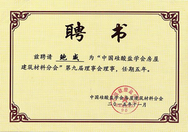 中国硅酸盐学会房屋建筑材料分会理事