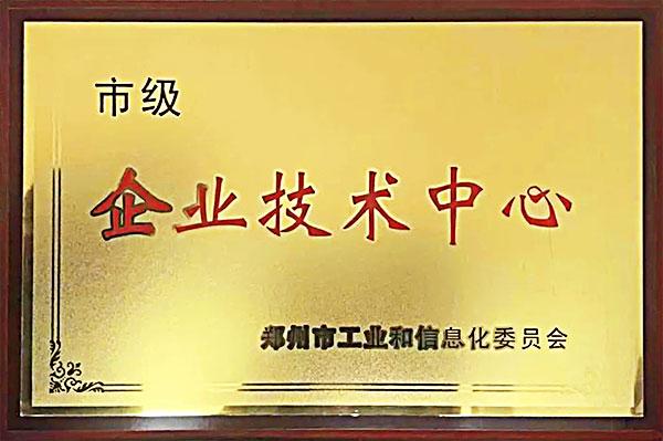 郑州市市级企业技术中心