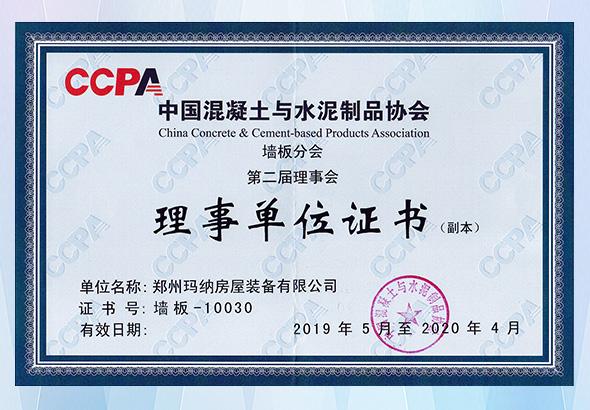 中国混凝土与水泥制品协会墙板分会第二界理事会理事单位证书(2020)