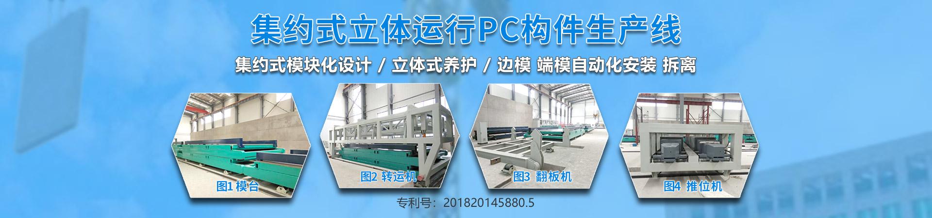 立体运行PC大板生产线
